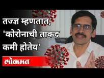 कोरोनाचे म्युटेशन म्हणजे नेमके काय? Milind Watve Interview | New Corornavirus Strain In Maharashtra - Marathi News | What exactly is a corona mutation? Milind Watve Interview | New Corornavirus Strain In Maharashtra | Latest maharashtra Videos at Lokmat.com