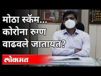महाराष्ट्रात कोरोना रूग्ण वाढवले जात आहे का? Coronavirus Cases Rising In Maharashtra |Prakash Sabale - Marathi News | Is Corona patient being raised in Maharashtra? Coronavirus Cases Rising In Maharashtra | Prakash Sabale | Latest maharashtra Videos at Lokmat.com