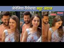 जेनेलिया-रितेशचा क्यूट अंदाज | Riteish Deshmukh and Genelia D'souza | Lokmat CNX Filmy - Marathi News | Genelia-Ritesh's Cute Guess | Riteish Deshmukh and Genelia D'souza | Lokmat CNX Filmy | Latest entertainment Videos at Lokmat.com
