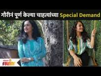 गौरीनं पूर्ण केल्या चाहत्यांच्या Special Demand | Girija Prabhu | Sukh Mhanje Nakki Kay Asta - Marathi News | Special Demand of Fans Completed by Gauri | Girija Prabhu | Sukh Mhanje Nakki Kay Asta | Latest entertainment Videos at Lokmat.com