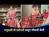 मनूसाठी मी प्रदीपची कसून चौकशी केली |Dipali Sayyad Interview |Manasi Naik Wedding | Lokmat Cnx Filmy - Marathi News | For Manu, I thoroughly interrogated Pradeep | Dipali Sayyad Interview | Manasi Naik Wedding | Lokmat Cnx Filmy | Latest entertainment Videos at Lokmat.com