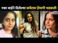 एका बाईने दिलेल्या कमेंटवर हेंमागी भडकली | Hemangi Kavi | Lokmat CNX Filmy - Marathi News | Hemagi got angry over the comment given by a woman Hemangi Kavi | Lokmat CNX Filmy | Latest entertainment Videos at Lokmat.com