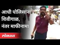 No Parking मध्ये दुचाकी लावून पोलिसांवर दादागिरी | Man Held for Verbally Abusing Traffic Cop| Mulund - Marathi News | No parking in the parking lot Man Held for Verbally Abusing Traffic Cop | Mulund | Latest maharashtra Videos at Lokmat.com
