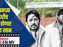 इरफ़ान ख़ान च्या शेजारीच दफन होणार वाजिद खान - Marathi News | Wajid khan will be buried next to Irrfan Khan | Latest entertainment Videos at Lokmat.com