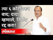 अजित पवारांना अंधारात ठेवून निर्णय होत आहेत का? Ajit Pawar Social Media Accounts | Maharashtra News - Marathi News | Are decisions being made by keeping Ajit Pawar in the dark? Ajit Pawar Social Media Accounts | Maharashtra News | Latest maharashtra Videos at Lokmat.com
