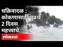 Cyclone Tauktae Alert Maharashtra : कोकण किनारपट्टीला Tauktae चक्रिवादळाचा धोका किती? Konkan - Marathi News | Cyclone Tauktae Alert Maharashtra: What is the risk of Cyclone Tauktae on the Konkan coast? Konkan | Latest maharashtra Videos at Lokmat.com