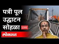 LIVE - आई तिसाई देवी उड्डाणपूलाचा (नवीन पत्रीपूल) लोकार्पण सोहळा - Marathi News | LIVE - Inauguration Ceremony of Mother Tisai Devi Flyover | Latest maharashtra Videos at Lokmat.com