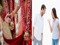 'या' सवयी असणाऱ्या मुलींशी चुकूनही करू नका लग्न; नाहीतर भांडणातच रहाल मग्न - Marathi News | Marriage tips should not marry these girls with habit myb | Latest relationship News at Lokmat.com