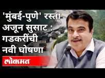 'मुंबई पुणे' रस्ता अजून सुसाट | गडकरींची नवी घोषणा | Nitin Gadkari | Mumbai Pune ExpressWay - Marathi News | 'Mumbai Pune' road still smooth | Gadkari's new announcement | Nitin Gadkari | Mumbai Pune ExpressWay | Latest maharashtra Videos at Lokmat.com