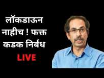 LIVE लॉकडाऊन नाहीच ! फक्त कडक निर्बंध | Uddhav Thackeray - Marathi News | No LIVE lockdown! Only strict restrictions | Uddhav Thackeray | Latest maharashtra Videos at Lokmat.com
