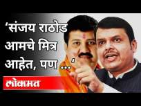 यवतमाळमध्ये अवैध गर्भपात कोणाचा? Devendra Fadnavis On Sanjay Rathod | Maharashtra Budget Session2021 - Marathi News | Whose illegal abortion in Yavatmal? Devendra Fadnavis On Sanjay Rathod | Maharashtra Budget Session2021 | Latest maharashtra Videos at Lokmat.com