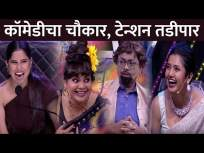 कॉमेडीचा चौकार, टेन्शन तडीपार | Maharashtrachi Hasya Jatra | Lokmat CNX Filmy - Marathi News | Comedy Chaukar, Tension Tadipar | Maharashtrachi Hasya Jatra | Lokmat CNX Filmy | Latest entertainment Videos at Lokmat.com