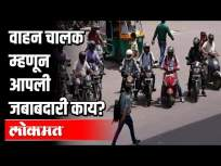 वाहन चालक म्हणून आपली जबाबदारी काय? What are the Responsibilities Of Driver? | Traffic Police - Marathi News | What is your responsibility as a driver? What are the Responsibilities Of Driver? | Traffic Police | Latest maharashtra Videos at Lokmat.com