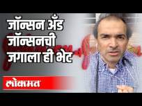 Johnson and Johnsonची जगाला ही भेट | Dr Ravi Godse on Johanson and Johanson | Corona Virus Update - Marathi News | Johnson and Johnson's visit to the world Dr Ravi Godse on Johanson and Johanson | Corona Virus Update | Latest health Videos at Lokmat.com