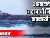 भरकटलेल्या जहाजाची निसर्ग वादळाशी झुंज - Marathi News | The nature of a stray ship copes with storms | Latest maharashtra Videos at Lokmat.com