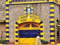 कोरोना बाधित क्षेत्रातील ५ कारागृहे लॉकडाऊन - Marathi News | Locked down 5 detainees in Corona infected area | Latest mumbai News at Lokmat.com