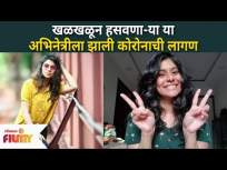 खळखळून हसवणाऱ्या या अभिनेत्राला झाली करोनाची लागण | Pari Telang Corona Positive | Lokmat Filmy - Marathi News | The laughing actress got infected with corona Pari Telang Corona Positive | Lokmat Filmy | Latest entertainment Videos at Lokmat.com