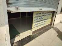 जालन्यात चोरट्यांचा बँक फोडण्याचा प्रयत्न फसला