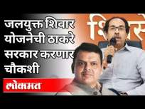 जलयुक्त शिवार योजनेची चौकशी होणार | CM Uddhav Thackeray | Maharashtra News - Marathi News | There will be an inquiry into the water-rich Shivar Yojana CM Uddhav Thackeray | Maharashtra News | Latest politics Videos at Lokmat.com
