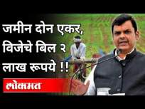 जमीन दोन एकर, विजेचे बिल २ लाख रूपये | Devendra Fadnavis News from Press Conference - Marathi News | Two acres of land, electricity bill Rs. 2 lakhs Devendra Fadnavis News from Press Conference | Latest maharashtra Videos at Lokmat.com