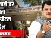 नाही तर जनता हॉस्पीटल फोडेल - Marathi News | Otherwise the public will blow up the hospital | Latest maharashtra Videos at Lokmat.com