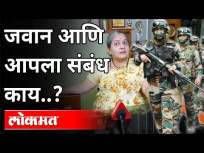 जवान आणि आपला संबंध काय? Sumedha Chithade Helps Indian Soldier | India News - Marathi News | What is your relationship with Jawan? Sumedha Chithade Helps Indian Soldier | India News | Latest maharashtra Videos at Lokmat.com