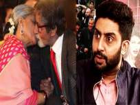 अमिताभ बच्चन यांनी सगळ्यांसमोर पत्नी जया यांना केले होते Kiss, पाहून अभिषेक झाला होता हैराण - Marathi News | Abhishek was shocked to see that Amitabh Bachchan had kissed his wife Jaya | Latest bollywood News at Lokmat.com