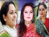 सौंदर्याची मलिका जयाप्रदा कधीच बनु शकल्या नाही आई, विवाहीत पुरूषासह अडकल्या होत्या लग्नबंधनात - Marathi News | Reason Why Jayaprada never became mom, Was 2nd wife to her husband Producer Shrikant Nahata-SRJ | Latest bollywood News at Lokmat.com