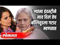 राज्यसभेत खासदार जया बच्चन यांचे खडे बोल Jaya bachchan on Kangana Ranaut's 'Gutter' Remark - Marathi News | Rajya Sabha MP Jaya Bachchan's stone speech | Latest entertainment Videos at Lokmat.com