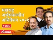LIVE - Uddhav Thackeray, Ajit Pawar, Devendra Fadnavis | महाराष्ट्र अर्थसंकल्पीय अधिवेशन २०२१ - Marathi News | LIVE - Uddhav Thackeray, Ajit Pawar, Devendra Fadnavis | Maharashtra Budget Convention 2021 | Latest maharashtra Videos at Lokmat.com