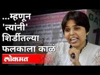 तृप्ती देसाईंनी सांगितलं या कृतीमागचं कारण | Trupti Desai | Shirdi Sai Temple Dress Code Issue - Marathi News | Trupti Desai explained the reason behind this action Trupti Desai | Shirdi Sai Temple Dress Code Issue | Latest maharashtra Videos at Lokmat.com