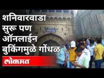 शनिवारवाडा सुरू पण ऑनलाईन बुकिंगमुळे गोंधळ | ShaniwarWada Online Booking | Pune News - Marathi News | Shaniwarwada starts but confusion due to online booking | ShaniwarWada Online Booking | Pune News | Latest maharashtra Videos at Lokmat.com