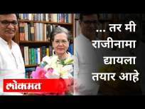 बाळासाहेब थोरात राजीनामा द्यायला का तयार आहेत? Balasaheb Thorat Resign | Congress | Maharashtra News - Marathi News | Why is Balasaheb Thorat ready to resign? Balasaheb Thorat Resign | Congress | Maharashtra News | Latest maharashtra Videos at Lokmat.com