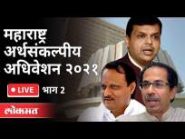 LIVE - महाराष्ट्र अर्थसंकल्पीय अधिवेशन २०२१ | Maharashtra Budget Session - Marathi News | LIVE - Maharashtra Budget Convention 2021 Maharashtra Budget Session | Latest maharashtra Videos at Lokmat.com