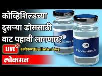 LIVE - कोव्हिशिल्डच्या दुसऱ्या डोससाठी वाट पहावी लागणार? Covieshield Vaccine Second Dose |Top 5 News - Marathi News | LIVE - Waiting for the second dose of Covishield? Covieshield Vaccine Second Dose | Top 5 News | Latest maharashtra Videos at Lokmat.com