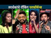 स्पर्धकांचे रॉकिंग परफॉर्मन्स | Sur Nava Dhyas Nava New Season 2021 | Lokmat CNX Filmy - Marathi News | Rocking Performance of Competitors | Sur Nava Dhyas Nava New Season 2021 | Lokmat CNX Filmy | Latest entertainment Videos at Lokmat.com