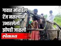 गावात मोबाईल रेंज नसल्याने उभारलेली झोपडी जाळली | Pune News - Marathi News | As there is no mobile range in the village, the hut was set on fire Pune News | Latest pune Videos at Lokmat.com