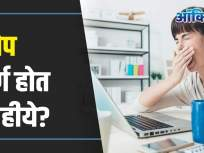How to Cure Insomnia During Pandemic Situation? Tips For Good Sleep | झोप पूर्ण होत नाहीये ? - Marathi News | How to Cure Insomnia During Pandemic Situation? Tips For Good Sleep | Not getting enough sleep? | Latest health Videos at Lokmat.com