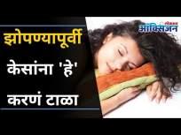 झोपण्यापूर्वी केसांना 'हे' करणं टाळा   5 things do to Your hair before Sleeping   Lokmat Oxygen - Marathi News   Avoid doing this 'hair' before going to bed 5 things do to your hair before Sleeping   Lokmat Oxygen   Latest oxygen Videos at Lokmat.com