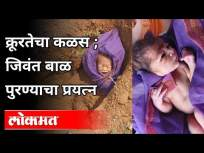 क्रूरतेचा कळस ; जिवंत बाळ पुरण्याचा प्रयत्न - Marathi News | The culmination of cruelty; Trying to bury a living baby | Latest pune Videos at Lokmat.com