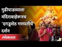 गुढीपाडव्याला मंदिराबाहेरूनच 'दगडूशेठ गणपतीचे' दर्शन   Dagdusheth Ganpati Pune   Gudipadawa 2021 - Marathi News   Darshan of 'Dagdusheth Ganapati' to Gudipadva from outside the temple Dagdusheth Ganpati Pune   Gudipadawa 2021   Latest maharashtra Videos at Lokmat.com