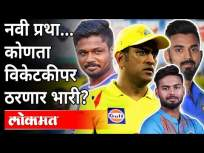 आयपीएलमध्ये यंदा कोणता यष्टीरक्षक स्वत:ची छाप पाडणार | Wicketkeeper Batsman In IPL2021 | Sports News - Marathi News | Which wicketkeeper will make his mark in IPL this year? Wicketkeeper Batsman In IPL2021 | Sports News | Latest career Videos at Lokmat.com