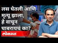 लस घेतली आणि मृत्यू झाला, हे वाचून घाबरायचं का? Dr. Ravi Godse On Corona Vaccine | America - Marathi News | Would you be scared to read that he was vaccinated and died? Dr. Ravi Godse On Corona Vaccine | America | Latest international Videos at Lokmat.com