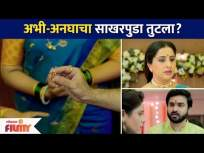 अभी-अनघाचा साखरपुडा तुटला? Aai Kuthe Kay Karte | Lokmat Filmy - Marathi News | Abhi-Anagha's sugarplum broken? Aai Kuthe Kay Karte | Lokmat Filmy | Latest entertainment Videos at Lokmat.com