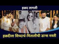 हळदीला सिध्दार्थ-मितालीची डान्स मस्ती | Siddharth-Mitali WEDDING | Lokmat CNX Filmy - Marathi News | Haldila Siddharth-Mithali Dance Fun | Siddharth-Mitali WEDDING | Lokmat CNX Filmy | Latest entertainment Videos at Lokmat.com