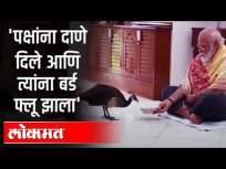पक्षांना दाणे दिले आणि त्यांना Bird Flu झाला   I P Singh On Pm Modi   India News - Marathi News   The birds were given seeds and got bird flu I P Singh On Pm Modi   India News   Latest national Videos at Lokmat.com