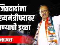अजित दादा पवारना मुख्यमंत्रीपदावर बघण्याची इच्छा - Marathi News | I want to see Ajit Dada Pawar as the Chief Minister | Latest maharashtra Videos at Lokmat.com