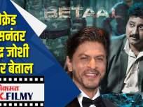 सॅक्रेड गेम्स नंतर जितेंद्र जोशी होणार बेताल - Marathi News   Jitendra Joshi will be absurd after the Sacred Games   Latest entertainment Videos at Lokmat.com