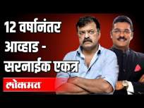 12 वर्षानंतर Jitendra Awhad, Pratap Sarnaik एकत्र | Thane police housing Redevelopment - Marathi News | Jitendra Awhad, Pratap Sarnaik together after 12 years | Thane police housing redevelopment | Latest politics Videos at Lokmat.com