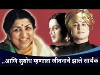 ...आणि सुबोध म्हणाला जीवनाचे झाले सार्थक Subodh Bhave On Lata Mangeshar | Lokmat CNX Filmy - Marathi News | ... and Subodh says life has become meaningful Subodh Bhave On Lata Mangeshar | Lokmat CNX Filmy | Latest entertainment Videos at Lokmat.com